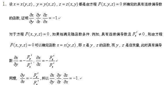 2019考研高数重点概念原理:隐函数求导