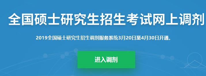 2019考研调剂系统正式开启!调剂志愿36h内不允许修改