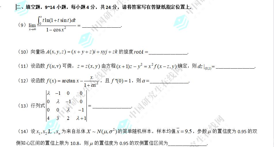 2016考研数学一
