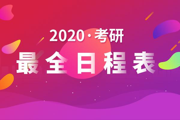 2020考研最全日程!