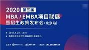 【热点】第三届MBA项目联展暨2020级MBA/EMBA招生政策发布会(北京站)即将召开